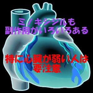 ミノキシジルの副作用|頭痛や多毛・心臓に関するものがある