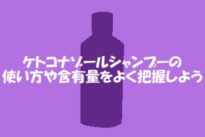ケトコナゾールシャンプーの使い方|皮膚炎とAGAでは異なる