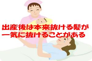 産後脱毛症は女性ホルモンバランスの崩れにより自然に表れる症状