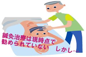 円形脱毛症に鍼灸治療は行うべきではない?医学的見解の違い