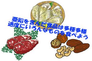 亜鉛の多い食品と摂り方の工夫|含有量は魚介類や牛肉に多い