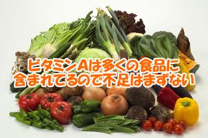 ビタミンAの多い食品|特にレバー類や緑黄色野菜が豊富