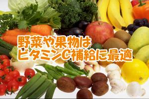 ビタミンCが多く含まれる食品一覧|野菜や果物類をよく摂ろう