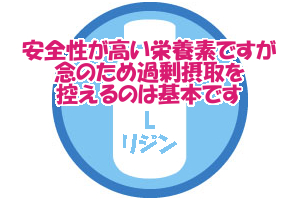 lリジンのサプリメントの摂取量や飲み方に関する注意点