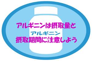アルギニンの摂取量の目安|サプリメントは毎日飲む事が大事