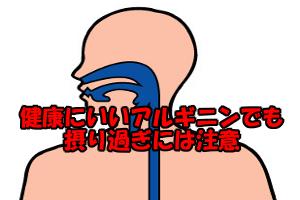 アルギニンの副作用には下痢や腹痛・消化管の炎症等がある