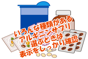アルギニンサプリメントの適切な選び方|中和と甘味料が重要
