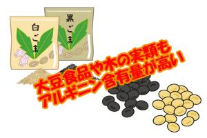 アルギニンを多く含む豆・木の実類一覧|大豆製品やごまに注目