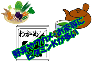 ビタミンKを多く含む食品一覧|主に野菜類と海藻類の含有量が高い