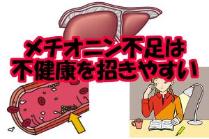 メチオニン欠乏による症状|飲酒量の多い人が不足しやすい