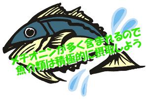 メチオニンが多く含まれる食品一覧|最も多い魚介類から紹介