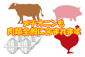 メチオニンが含まれる肉類と卵類一覧|豚や鶏の含有量が高い