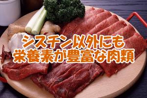 肉類と卵類もシスチンが比較的多い食べ物|主に牛・豚・鶏