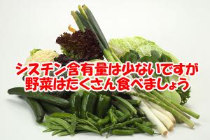 野菜類やきのこ類にもシスチンは含まれるが食品の中では少ない方