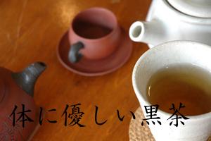 黒茶おすすめの飲み方|カフェインが気になるなら湯通し後に入れる
