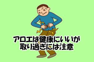 アロエの副作用について|過剰摂取は下痢・腎臓障害などが起こる
