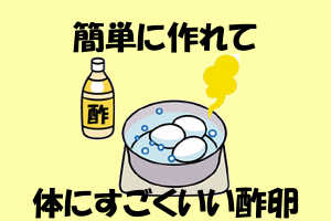 様々な病気予防に役立つ酢卵|白髪を黒くするパワーもある