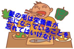 食事(食生活)は薄毛の予防・解消に欠かせないとても大事な要素
