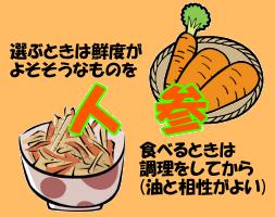 人参の基本的な選び方|食べるときは生でなく調理するのがポイント