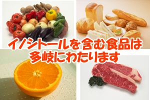 イノシトールを多く含む食品|小麦や豆・果物の含有量が高い