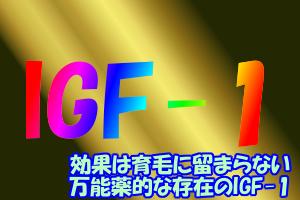 様々な器官に働きかけるIGF-1|薄毛から重病予防にも効く