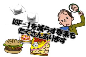 IGF-1が減ってしまう行動|加齢・薬・悪い食・生活習慣