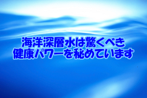 海洋深層水が髪にもいい理由|青い光がCGRPを増やす効果がある