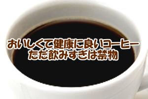 コーヒーに含まれるクロロゲン酸|IGF-1を増やすので育毛にも良い