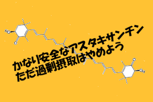 健康で安全なアスタキサンチン|摂取量の目安を超えても副作用なし?