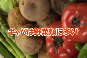 ギャバが含まれる食品一覧|含有量が高いのは穀物・野菜・果物類