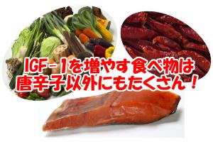IGF-1を増やす食べ物一覧|辛いものばかりではありません