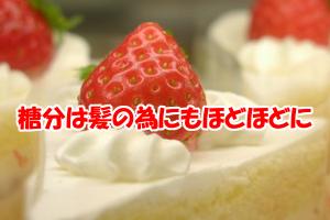 糖類を多く含む食品に要注意|表現の違いもあわせて紹介