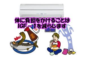 IGF-1を減らす生活習慣|ほとんどは自力でなんとかなる