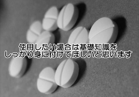 ミノキシジルタブレットは少々リスクが高い薬なので飲み方はとても重要です