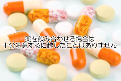 プロペシアの他にも飲んでる薬があれば時間を空けて飲んだほうがよいと言われています
