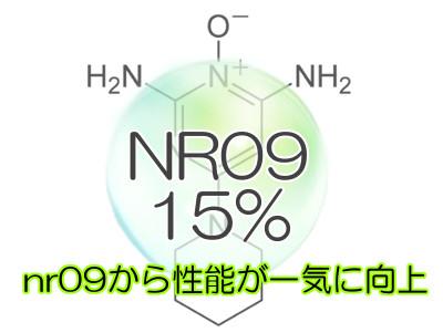 ミノキシジル15%配合!m字対策に人気のあるポラリスnr09