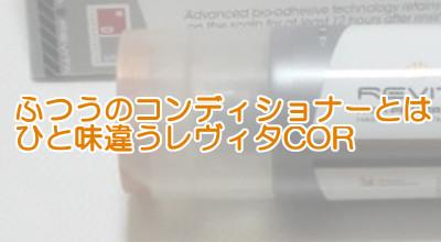 レヴィタCORは育毛促進作用をもつ唯一のコンディショナー