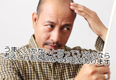 漢方の考え方は薄毛に限らずあらゆる不健康要素を排除する可能性を秘めている