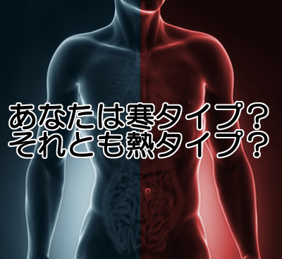 熱間分類法は自分の体質を知る基本になる
