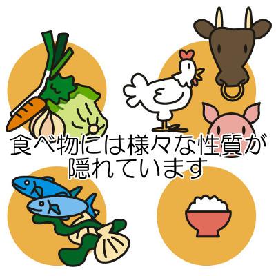 漢方では五行論などで食べ物の性質を判断しています