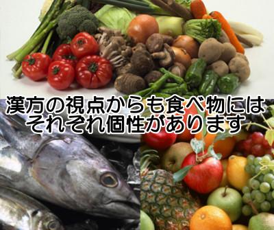 漢方法則による食べ物の性質一覧表|頭髪に良い悪いがわかる