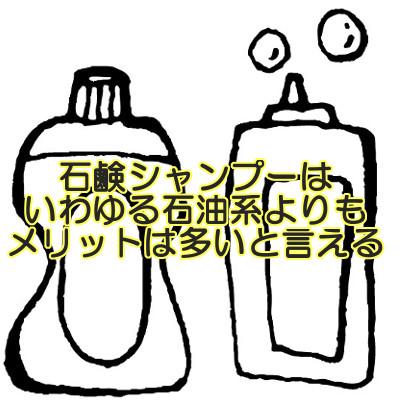 石鹸シャンプーは石油系シャンプーと比べれば頭皮や環境には良いといえる