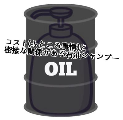 石油系シャンプーは最も普及していますが最も髪にも健康的にも悪い代物
