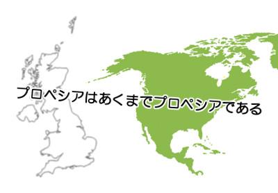 アメリカやイギリスなどの海外版プロペシアの違いはほとんどなし