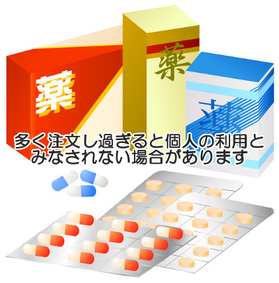 一度に個人輸入できる薬の量はどのくらい?育毛関連は基本1か月分以内