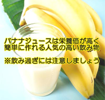 バナナ育毛ドリンクは酢と組み合わせる飲み物で作るのが簡単な上に栄養価も高い