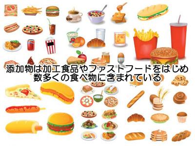 厚生労働省が食品や美容商品などに使われる添加物でいわくつきのものが102種類存在しており、一部はいまだに使われているので注意が必要です。