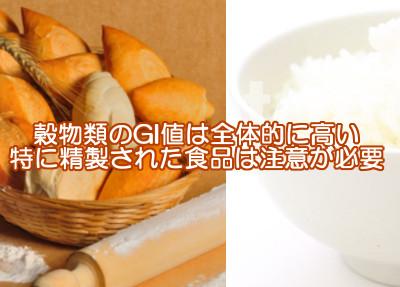 穀物類のgi値一覧表|精白米やパンなどは数値が高いので要注意