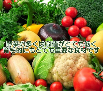 野菜類は全体的にgi値が低いですが中にはイモ類や根菜類など少々高めのものもあるので注意が必要