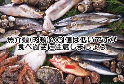 魚介類と肉類はgi値が全体的に低く栄養価も高いのでおすすめの食材のひとつですが質が悪良いものをなるべく食べましょう